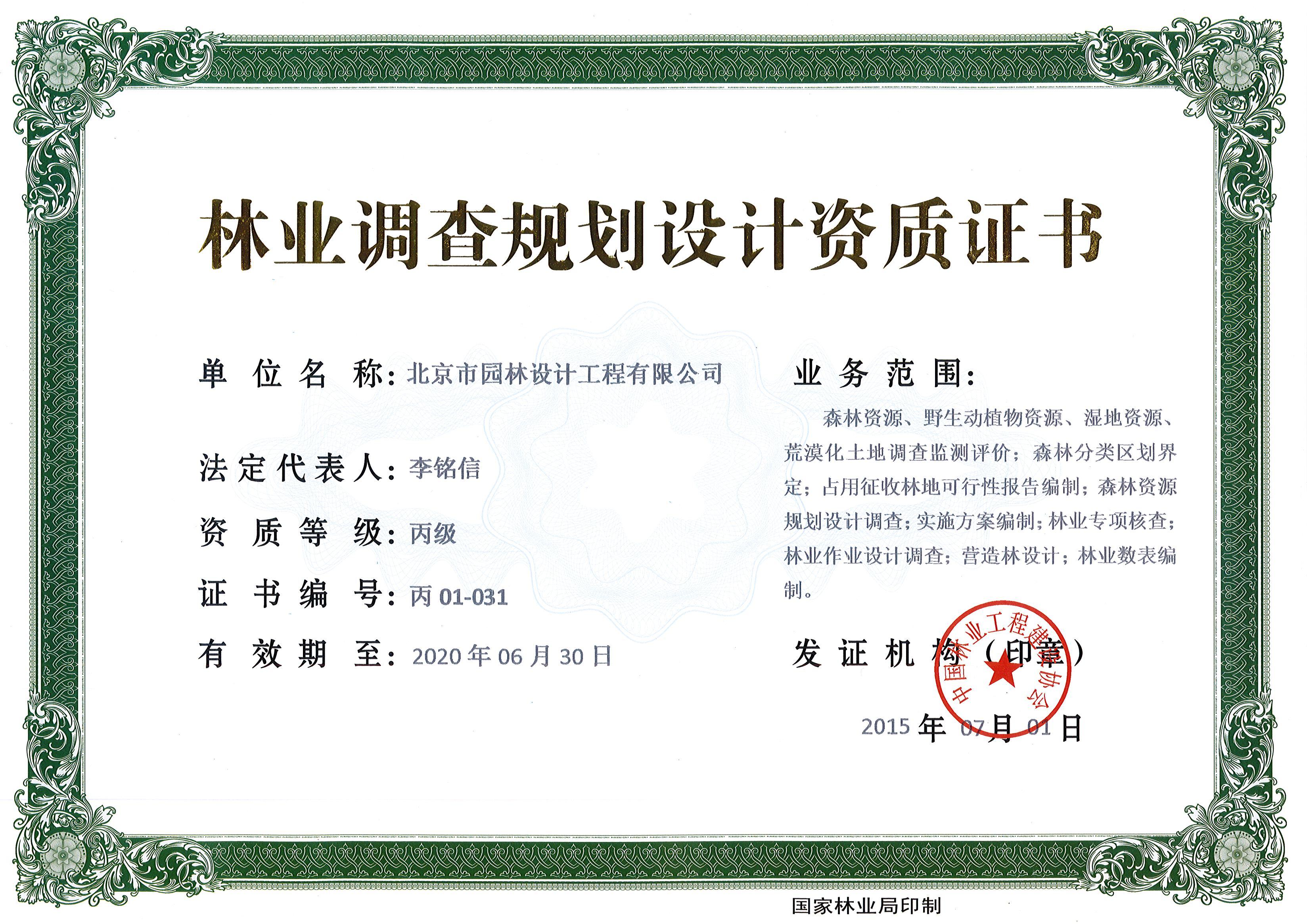 资质证书-北京市园林设计工程有限公司